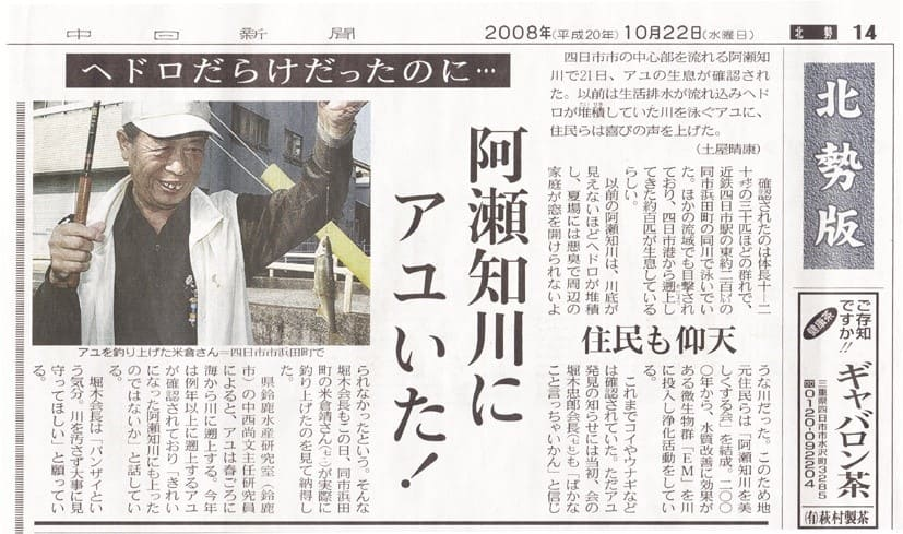 From Chunichi Newspaper on October 22, 2008