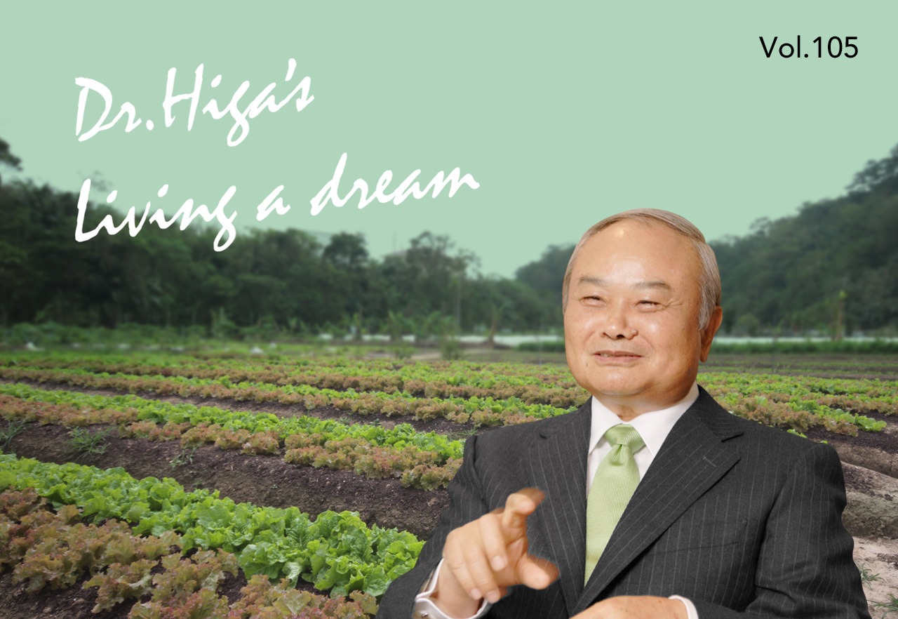 The latest article of Dr. Higa's Living a Dream is up now!