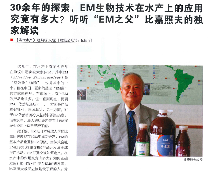 Prof. Higa's interview is on a Chinese magazine